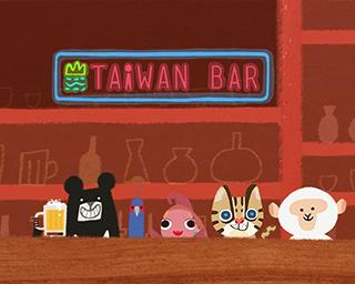 Taiwanbar1 8e70b3d113cce93f01aebe8b2c667432fd0f42b64a375a822712b8d989c28d8e